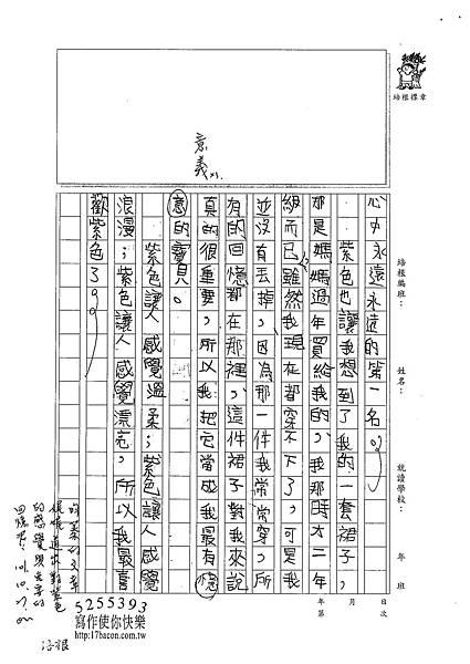 101W4206李昀蓁 (2)
