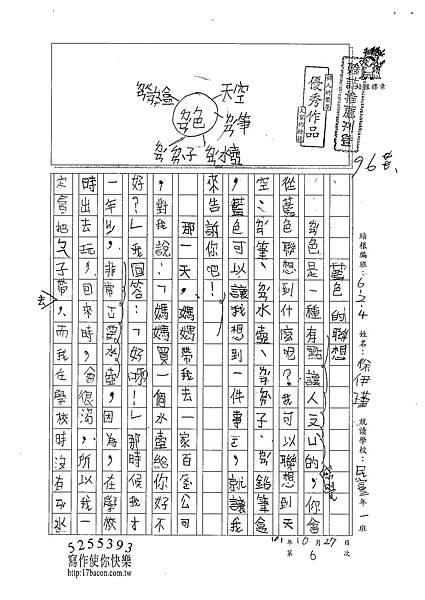 101W4206徐伊瑾 (1)