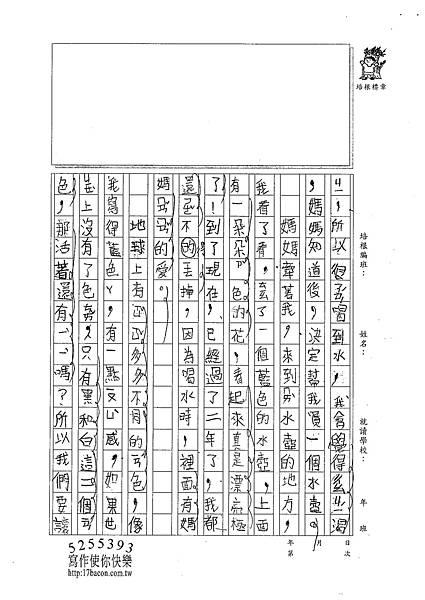 101W4206徐伊瑾 (2)