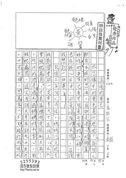 101W4206張新芸 (1)