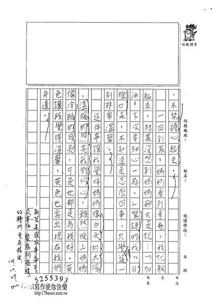 101W4206張新芸 (2)