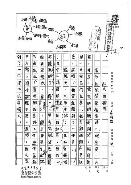 101W4206黃敬恩 (1)