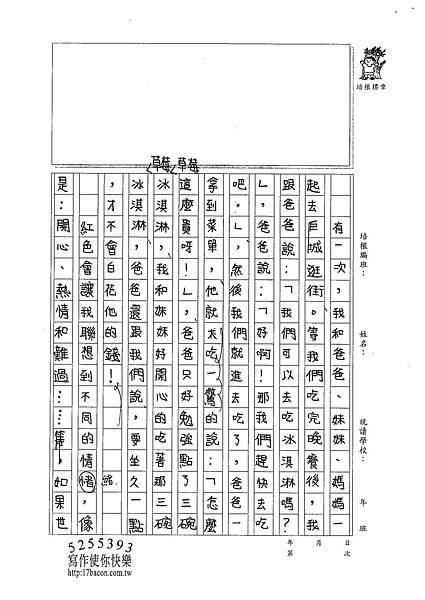 101W4206黃敬恩 (2)