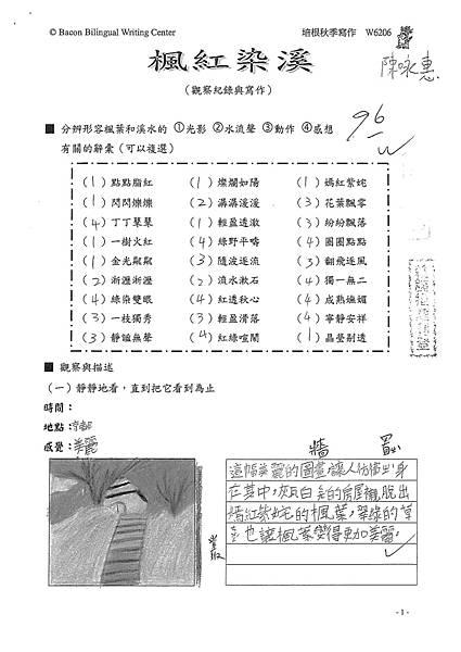 101W6206陳永惠 (1)
