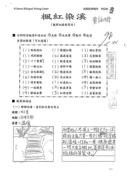 101W6206黃詠姍 (1)