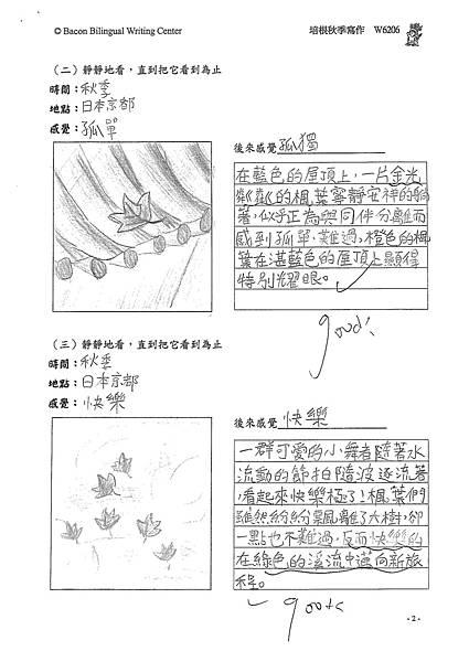101W6206黃詠姍 (2)
