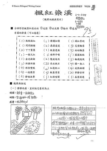 101W6206蔡宇翔 (1)