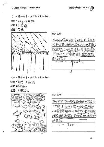 101W6206蔡宇翔 (2)