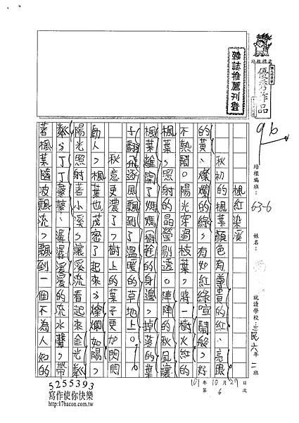 101W6206 (1)
