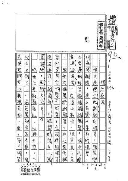 101W6206邵宥菱 (1)