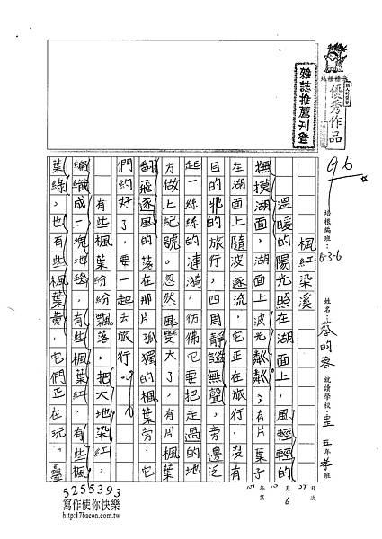 101W6206蔡昀蓉 (1)