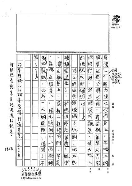101W6206蔡昀蓉 (2)