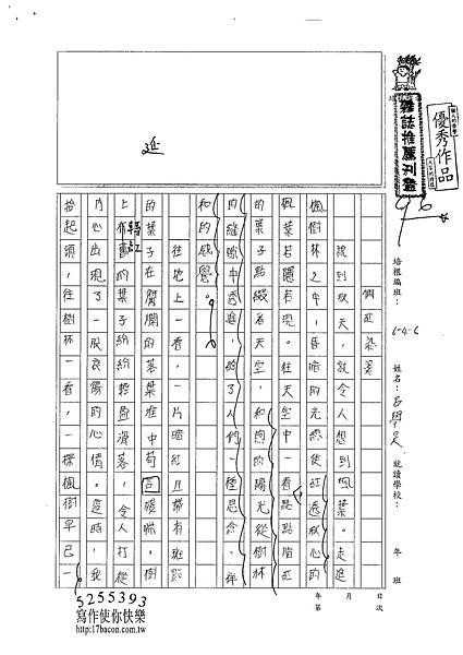 101W6206呂學昊 (1)