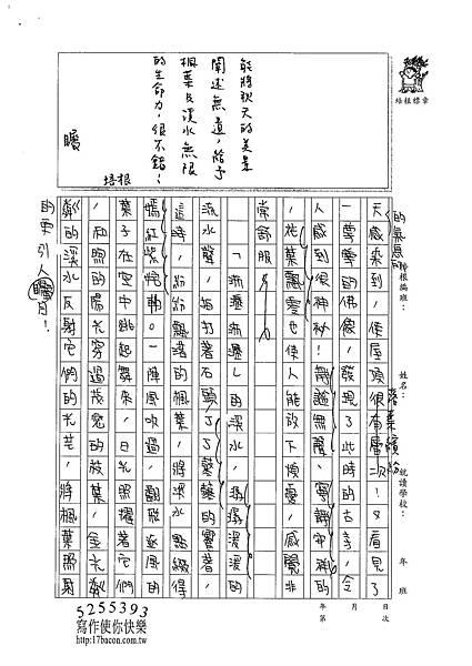 101W6206羅郁琦 (2)