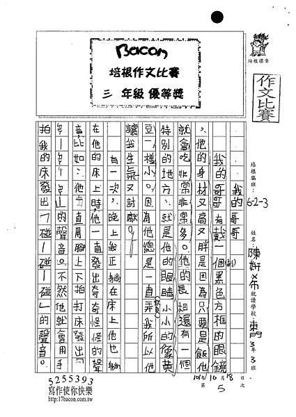 101W4205陳妍希 (1)