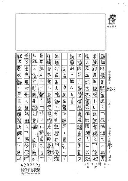 101W4205陳妍希 (2)