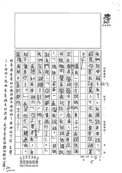 101W4205陳妍希 (3)