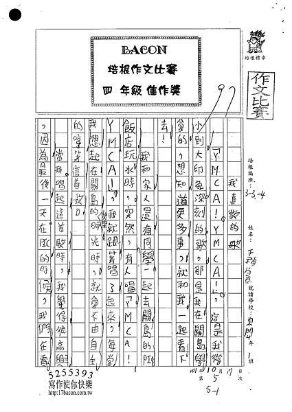 101W4205王楷睿 (1)