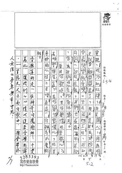 101W4205王楷睿 (2)