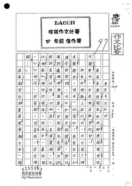 101W4205李孟真 (1)