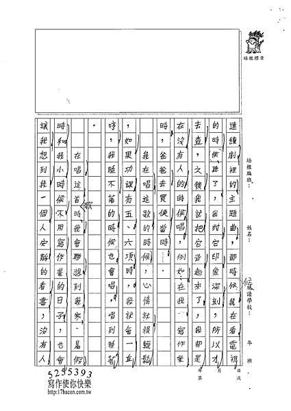 101W4205李孟真 (2)