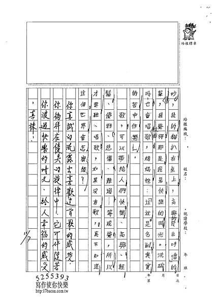 101W4205李孟真 (3)