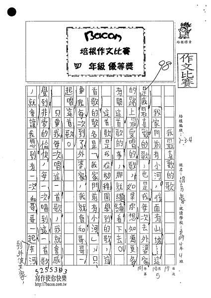 101W4205胡育豪 (1)