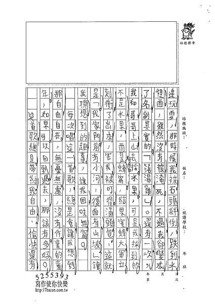 101W4205胡育豪 (2)