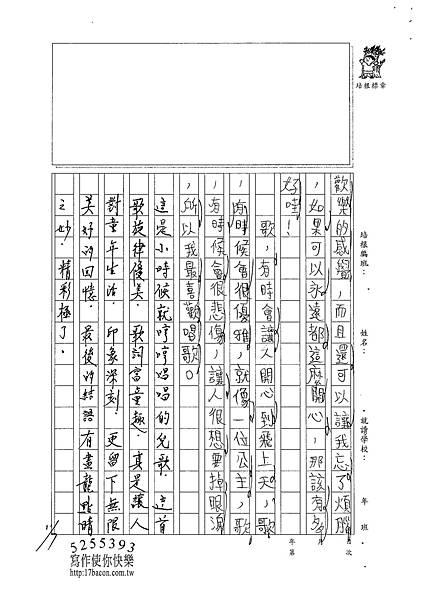 101W4205胡育豪 (3)