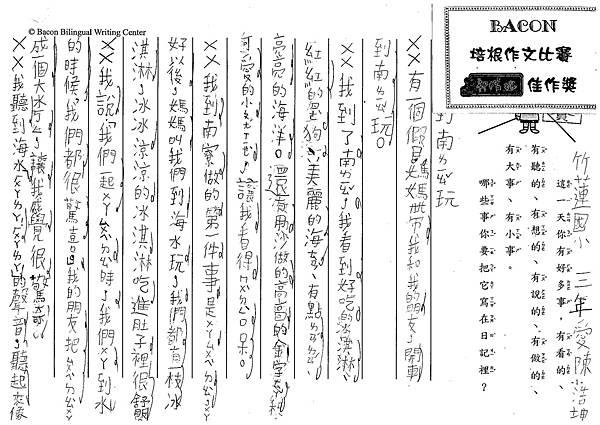 101WB205陳浩坤 (1)