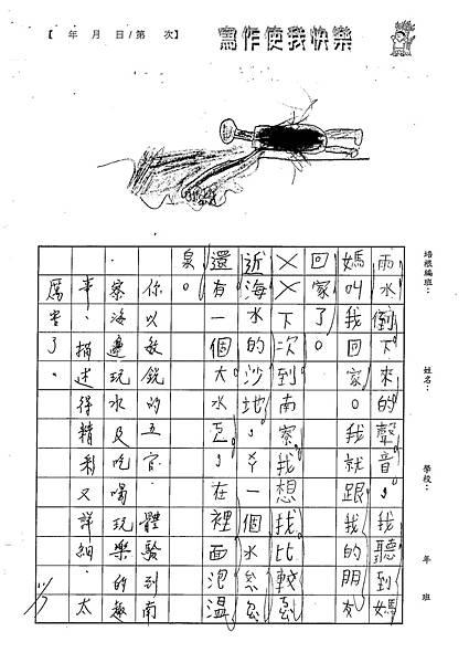 101WB205陳浩坤 (2)