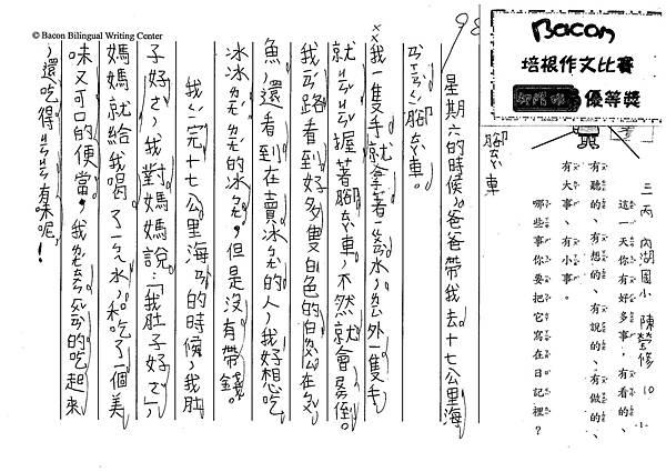101WB205陳瑩修 (1)