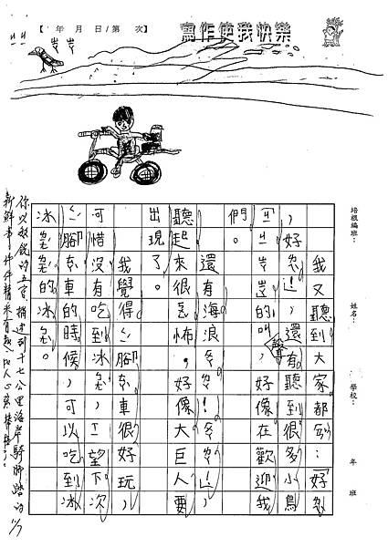 101WB205陳瑩修 (2)