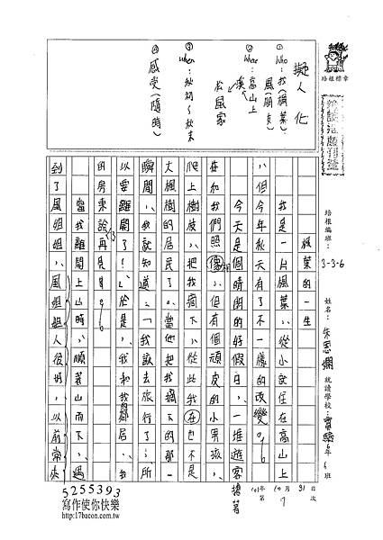 101W6207朱恩嫻 (1)