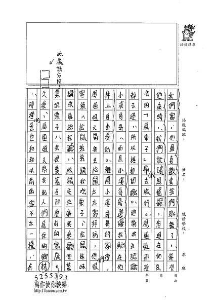 101W6207朱恩嫻 (2)