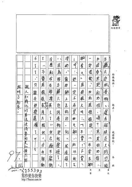 101W6207朱恩嫻 (3)