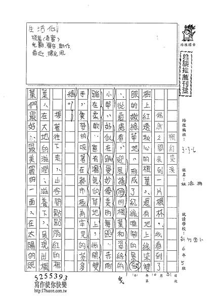 101W6207林渝珊 (1)