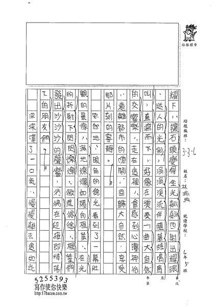 101W6207林渝珊 (2)