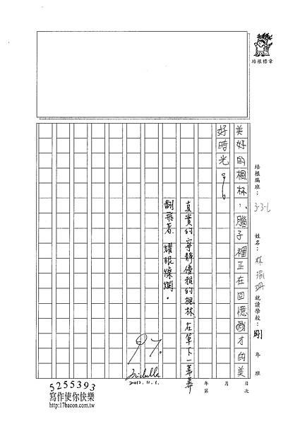 101W6207林渝珊 (3)