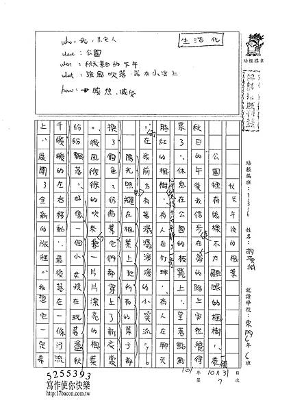 101W6207胡項淵 (1)