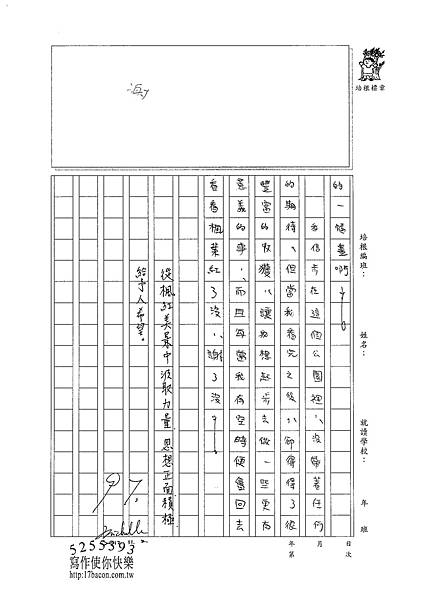 101W6207胡項淵 (3)
