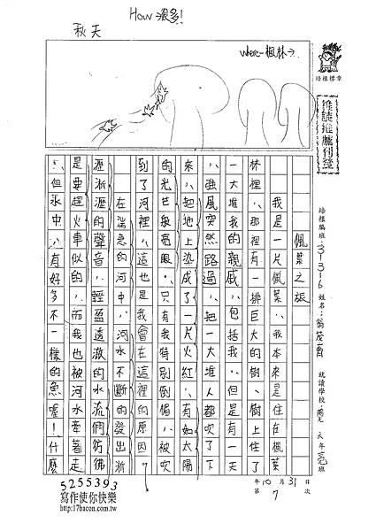 101W6207翁茂齊 (1)