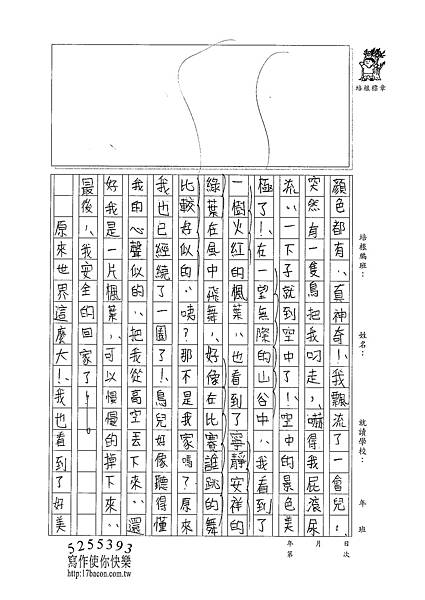 101W6207翁茂齊 (2)
