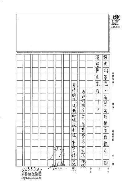 101W6207翁茂齊 (3)