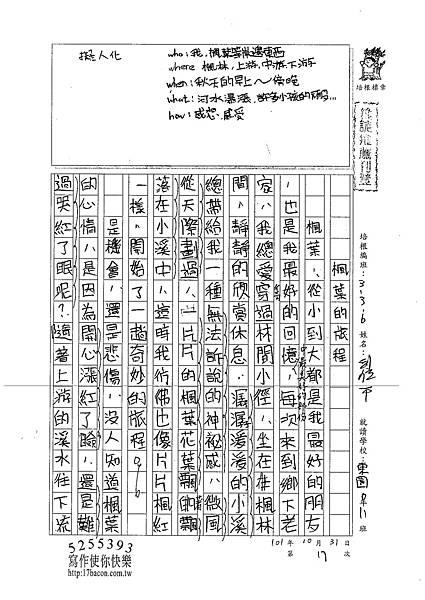 101W6207劉欣平 (1)