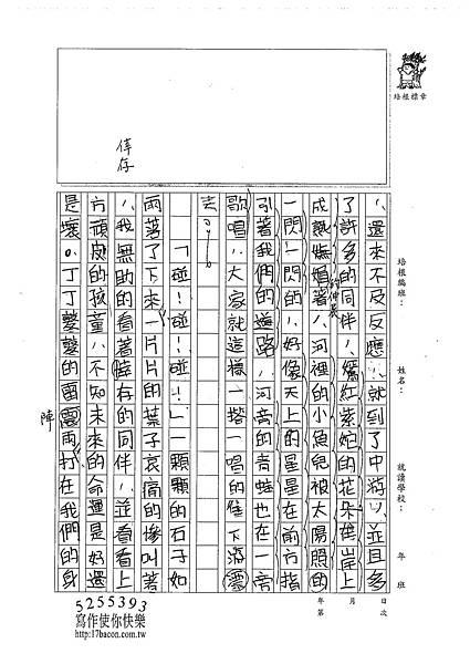 101W6207劉欣平 (2)