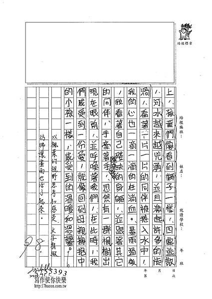 101W6207劉欣平 (3)