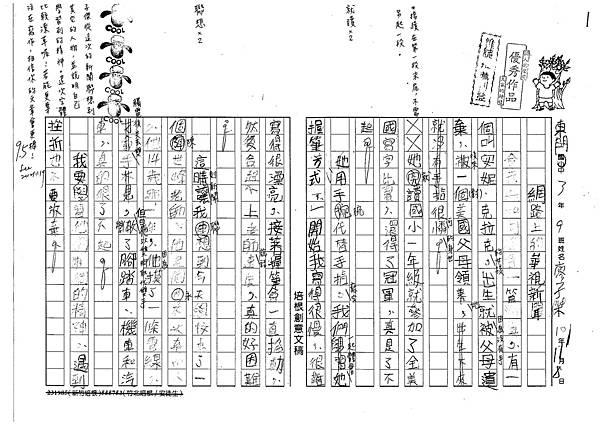 101W3208廖子傑 (1)