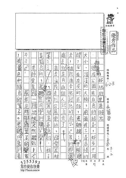 101W3207朱薏蓉 (1)