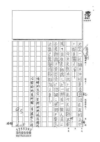 101W3207朱薏蓉 (2)